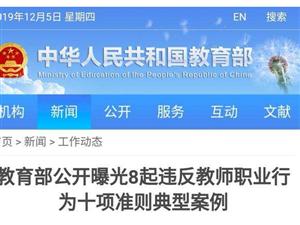 教育部公开曝光8起违反教师职业行为典型案例!性侵、猥亵......