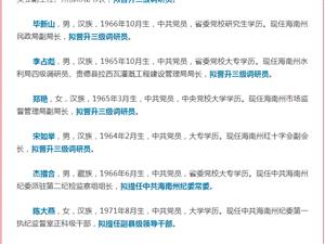 共27人,青海最新一�t干部任前公示