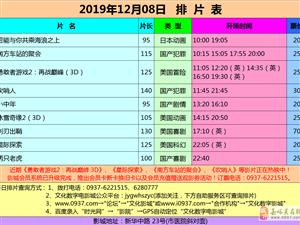 嘉峪关市文化数字电影城19年12月8日排片表