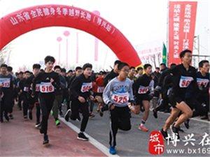 山�|省全民健身冬季越野�L跑(博�d站)健身跑活�釉诼榇蠛��竦毓��@�e行