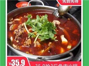 3斤鲜兔只要35.9元!夜夜排队的德阳鲜兔火锅来了,就在盐亭休闲广场!