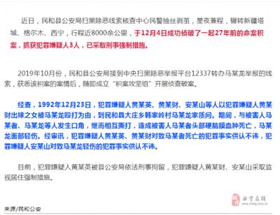 青海警方破�@一起27年前的命案�e案