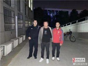 桐城警方再擒一逃犯!