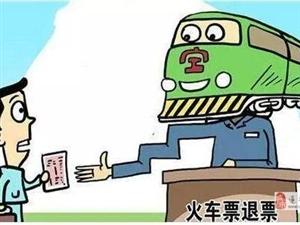 每日普法:火车票退票手续费怎么计算?