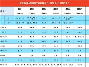 莱阳市妇幼保健院门诊坐诊早知道(12月9日――12月15日)