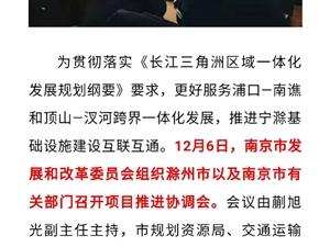 【南京最新传来!滁宁城铁南京段又有新消息......】
