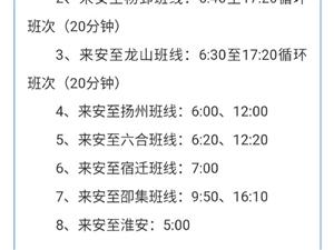【滁州一客运中心本月正式搬迁!时间就在......】