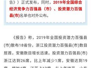 【全国前列!滁州这两地潜力非凡!(附名单)】 ????