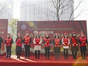 滁州市国际志愿者日主题活动在来安启动