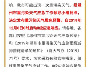 【昨日0时,滁州启动Ⅱ级应急响应!】