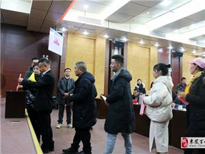 来凤县新的社会阶层人士联谊会成立暨第一届会员大会