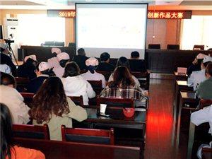 【��l】鄱��h人民�t院5日成功�e�k2019年健康教育��新作品大�