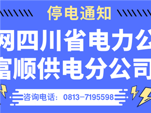 国网四川省电力公司富顺县供电分公司