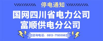 国网四川省电力公司kc分分彩客户端_黑龙江快三app软件主页-彩经_彩喜欢顺县供电分公司