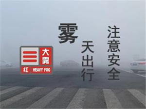 博兴县气象局发布大雾红色预警[I级/特别严重]