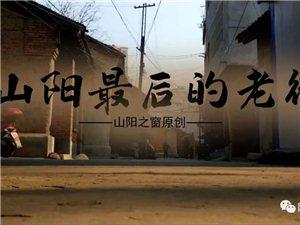 """行摄山阳 记录山阳县""""最后的老街"""",一代人的芳华岁月就此落幕!"""