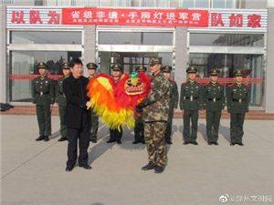 全椒县开展省级非遗手狮灯进军营活动