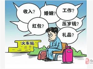 今日��}:�^年回家,你最害怕�H戚朋友��你什么���}?