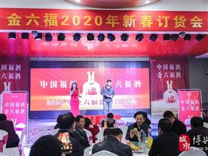 金六福2020年春�����在秀水小�大酒店隆重�e行