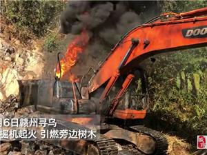 寻乌一辆挖掘机油箱起火,现场浓烟滚滚,明火被扑灭!【附视频】