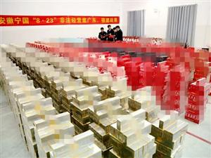 安徽警方侦破亿元假烟案:热水器藏猫腻,现场查获1.6万条