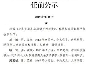 青海最新一批干部任前公示(共18人)
