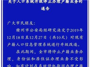 寻乌人注意:12月18至27日,全市停办户籍业务,大家相互转告!