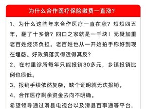 权威回复:为什么滑县城乡居民医保险费一直涨?
