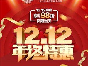 恒大悦珑湾双十二购房享额外98折啦!