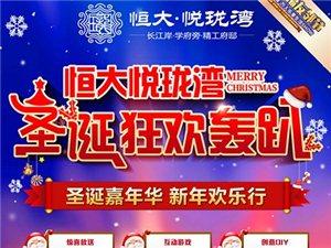 12月21日-22日,恒大悦珑湾圣诞狂欢轰趴来啦!