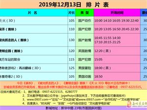 嘉峪�P市文化�底蛛�影城19年12月13日排片表
