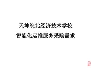 天坤皖北���技�g�W校智能化系�y�\�S服�斩�次招�斯�告