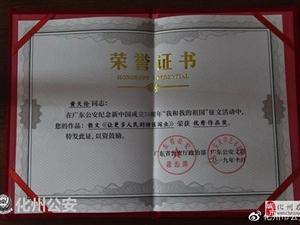 化州一名退休民警突然名震全省!