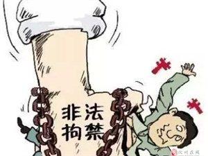 化州一男�{��d友�⑴c非法拘禁追��,也判�有期徒刑