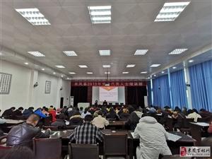 来凤县2019 年党外代表人士培训班开班