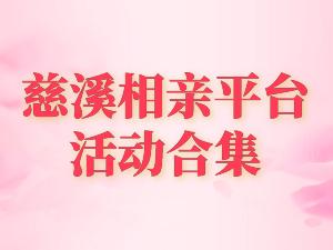 慈溪相�H平�_活�雍霞�