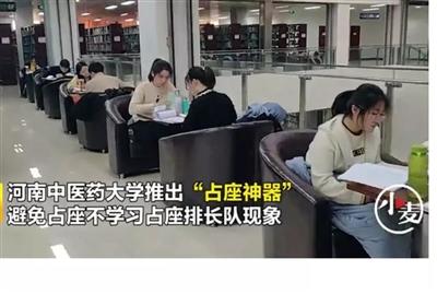 """占座不学习?河南这所大学推出""""占座神器"""",赞!"""