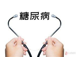糖尿病前期很重要,不能大意,教你�@6招,定有�C��逆�D糖尿病