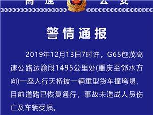 关于重庆回邻水高速路一人行天桥垮塌的警情通报来了