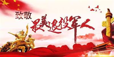 """正在公示!岷县1人拟被表彰为""""定西最美退役军人""""..."""