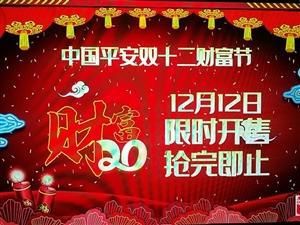 12?12,分分钟一抢而光 ――中国平安双十二财富节【财富金瑞】抢购