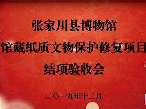 ��家川�h博物�^�^藏�� 文物保�o修�晚�目通�^�<因�收