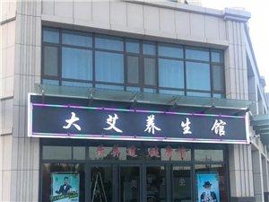 阜城县大艾养生馆