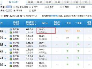12月16日通�,阜��到徐州1小�r43分�,票�r101-162,第一��票被�l��了?