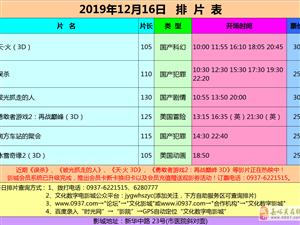 嘉峪�P市文化�底蛛�影城19年12月16日排片表