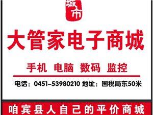 宾县大管家长期招聘以下兼职: