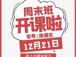 京佳教育   省考周末班火爆�_�n�。�!