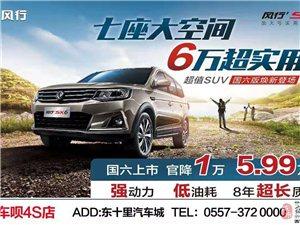SX6加大�7座SUV5.99�f元起.