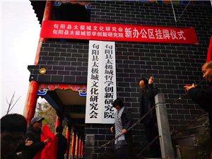 旬阳县太极城文化研究会旬阳县太极城哲学创新研究院新办公区举行挂牌仪式
