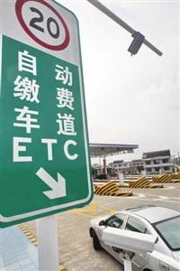 明年起只有ETC能享��惠�h中新增60�lETC�道在等您
